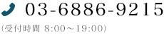 03-6886-9215