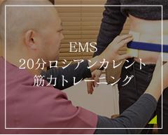 EMS 10分ロシアンカレント筋力トレーニング